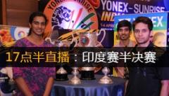 2014马来西亚羽毛球黄金赛 直播表