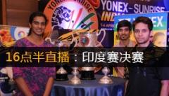 2014年印度羽毛球公开赛 直播表