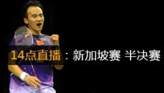 2014新加坡公开赛:战报与直播表