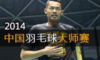 2014年中国羽毛球大师赛