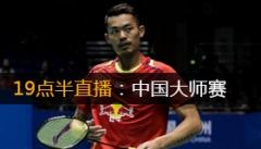 2014年中国羽毛球大师赛半决赛直播表与战报