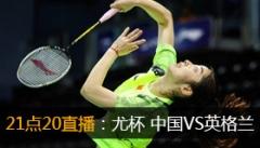 汤尤杯八强分组:中国男队战泰国 女队遇英格兰