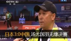 国羽0:3不敌日本 汤杯六连冠梦碎