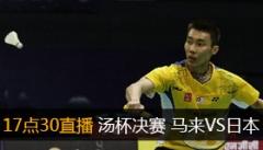汤杯决赛前瞻:日本期待再创历史 李宗伟破魔咒