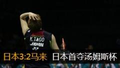 日本3:2战胜马来西亚 首夺汤姆斯杯