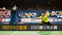 2014年印尼羽毛球公开赛直播表