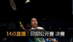 印尼赛:谌龙李宗伟出局 李雪芮VS因达农