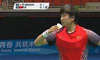 何冰娇VS山口茜 2014青奥会 女单决赛视频