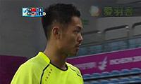 林丹VS张维峰 2014亚运会 男团男单半决赛视频