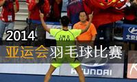 2014年亚运会羽毛球比赛