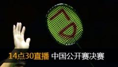 中羽赛半决赛战报:林丹进决赛 女单28年最差