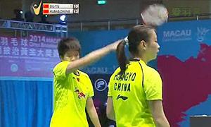 区冬妮/于小含VS黄雅琼/钟倩欣 2014澳门公开赛 女双决赛视频