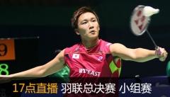 总决赛第二日:谌龙两胜 双王女单出线渺茫
