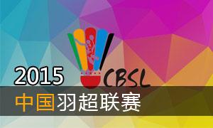 2015年中国羽毛球超级联赛