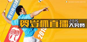 2015年贺岁杯省际羽毛球对抗赛