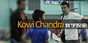 Kowi Chandra教学视频