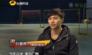 贺岁杯球员:广东队刘嘉辉