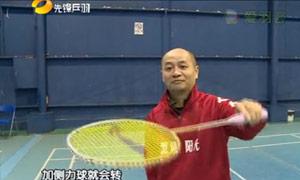 怎么练习网前反手技巧