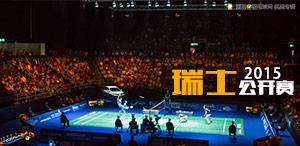 2015年瑞士羽毛球公开赛