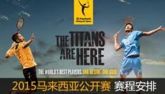 2015年马来西亚羽毛球公开赛 赛程安排