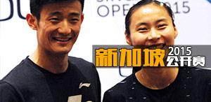 2015年新加坡羽毛球公开赛