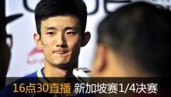 新加坡赛:谌龙被淘汰 男单仅剩一人