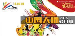 2015年中国羽毛球大师赛