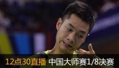 中国大师赛:国羽锻炼新人 王睁茗淘汰队友过关