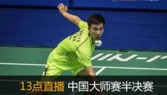 大师赛王睁茗逆转进4强 国羽四项半决赛占3席