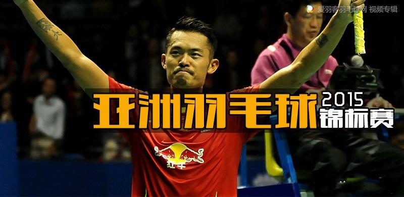 2015年亚洲羽毛球锦标赛