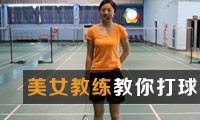 美女教练杨永佳教学视频