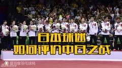 日本球迷如何看待苏杯中日之战