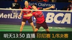 印尼公开赛:中国3对混双过首轮 男双喜忧参半