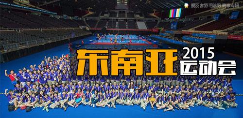 2015年东南亚运动会羽毛球比赛