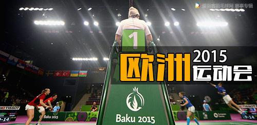 2015年欧洲运动会