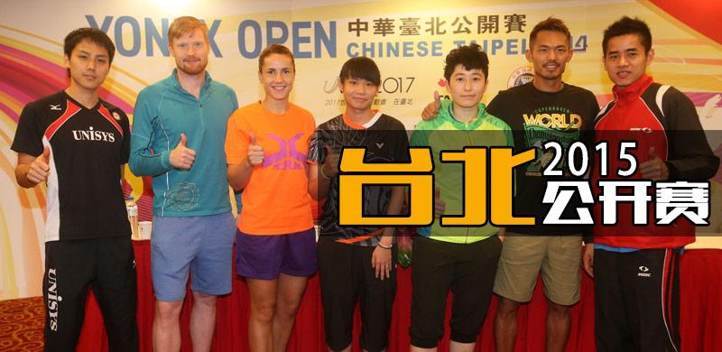 2015年中国台北羽毛球公开赛