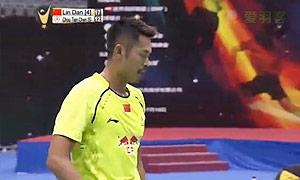周天成VS林丹 2015台北公开赛 男单半决赛视频