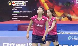 尼蒂娅/波莉VS松友美佐纪/高桥礼华 2015台北公开赛 女双半决赛视频