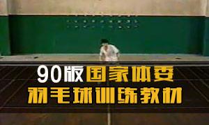 90版体委羽毛球教学