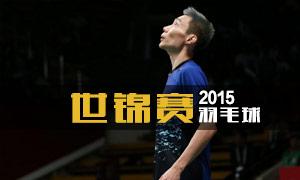 2015年世界羽毛球锦标赛