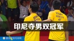 阿山/塞提亚万2:0刘小龙/邱子瀚 夺得男双冠军