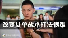 国羽女单主教练陈金:年龄断层造成技术差距