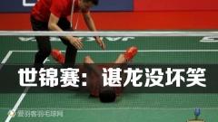 """世锦赛回顾:这次谌龙夺冠没有""""坏坏的""""笑"""