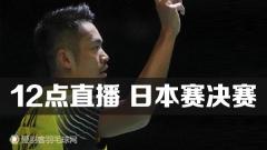 【12点直播决赛】王适娴负日选手 国羽四单项进决赛