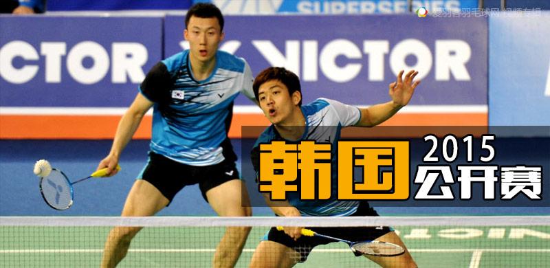 2015年韩国羽毛球公开赛