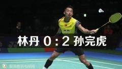 韩国赛:林丹0:2出局 谌龙胜王睁茗晋级