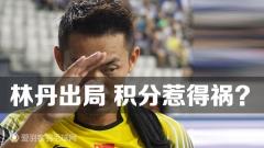 林丹遭淘汰 网友热评:都是积分惹得祸?