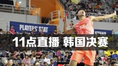 正在直播(最新戰報):韓國賽決賽直播地址與場次