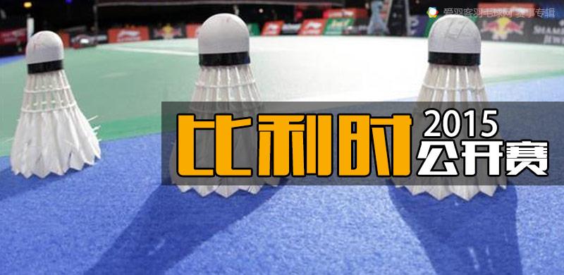 2015年比利时羽毛球公开赛