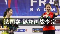 法国赛:谌龙再战李宗伟 林丹碰约根森李雪芮独守